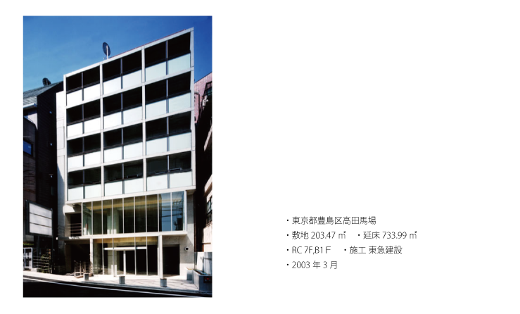 VILLA HAUTE VAGU, 東京都豊島区高田馬場, 敷地 203.47㎡, 延床 733.99㎡, RC造/地上7階地下1階建, 施工 東急建設, 平成15(2003)年3月