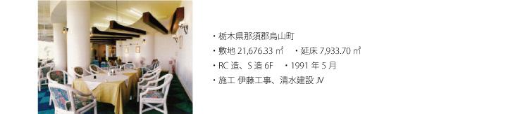 リレントカントリークラブ烏山コースクラブハウス, 栃木県那須郡烏山町, 敷地 21,676.33㎡, 延床 7,933.70㎡, RC造・S造/地上6階建, 施工 伊藤工事・清水建設JV, 平成3(1991)年5月