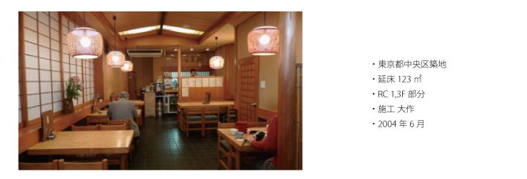 布恒更科築地店店舗改修工事, 東京都中央区築地, 延床 123㎡, RC造/地上1階及び3階部分, 施工 大作, 平成16(2004)年6月