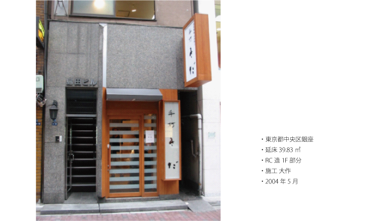 手打きだ, 東京都中央区銀座, 延床 39.83㎡, RC造/地上1階部分, 施工 大作, 平成16(2004)年5月